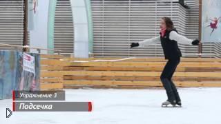 Смотреть онлайн Как двигаться на коньках по кругу