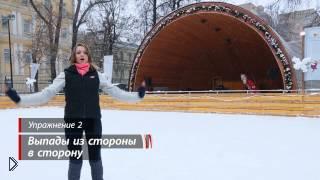 Смотреть онлайн Катание на коньках: фонарик спиной вперед