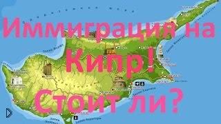 Смотреть онлайн Стоит ли жить на Кипре, все об эмиграции