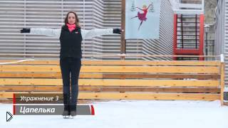 Смотреть онлайн Учимся кататься на коньках, полезные упражнения
