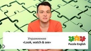 Смотреть онлайн Урок английского: разница между See, Watch и Look