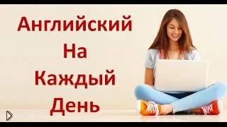 Смотреть онлайн Повседневные разговорные фразу на английском