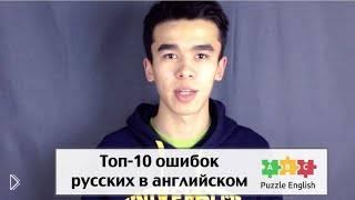 Смотреть онлайн 10 частых ошибок русских учеников в английском