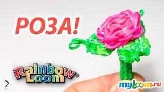 Смотреть онлайн Красивая роза из резинок Rainbow Loom Bands