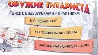 Смотреть онлайн Учимся подбирать аккорды к песне