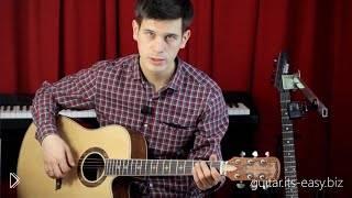 Смотреть онлайн Первый урок: знакомство с гитарой