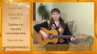 Смотреть онлайн Как играть перебор 6-ка на гитаре