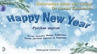 Песня Happy New Year на гитаре - Видео онлайн