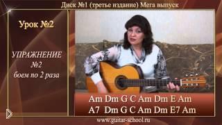 Смотреть онлайн Изучаем аккорды гитары G, C, A7, E7
