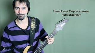 Смотреть онлайн Как сыграть ноты на гитаре