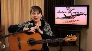 Смотреть онлайн Как правильно играть аккорд G на гитаре