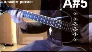 Смотреть онлайн Урок игры на электро гитаре: Nirvana - Smells Like Teen Spirit