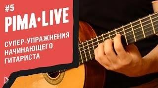 Смотреть онлайн Полезные упражнения для гитаристов