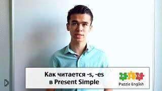 Смотреть онлайн Особенности произношения окончаний -s и -es в Present Simple