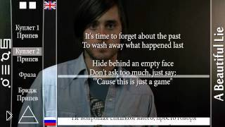 Смотреть онлайн Изучение английского по песне 30 Seconds to Mars — A Beautiful Lie