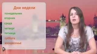 Смотреть онлайн Урок английского языка: все о днях недели