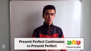Смотреть онлайн Разница между Present Perfect Continuous иPresent Perfect