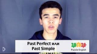 Смотреть онлайн Разница между  Past Perfect и Past Simple