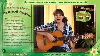 Смотреть онлайн Как играть на гитаре песню