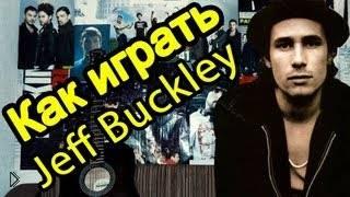 Смотреть онлайн Учимся играть на гитаре Jeff Buckley - Hallelujah