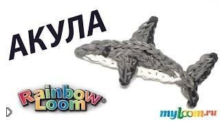 Смотреть онлайн Плетение акулы из резинок Rainbow Loom на станке