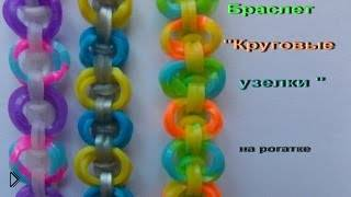 Смотреть онлайн Плетение браслета Круговые узелки на рогатке