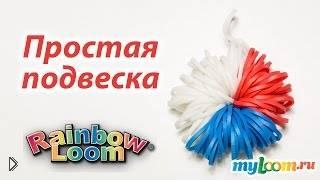 Смотреть онлайн Простой брелок из резинок Rainbow Loom Bands