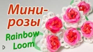 Смотреть онлайн Урок плетения миниатюрной розы из резиночек