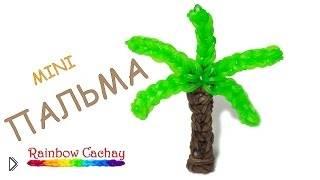 Как сплести пальму из резинок loom bands крючком - Видео онлайн
