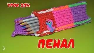 Смотреть онлайн Плетем пенал из резинок Rainbow Loom