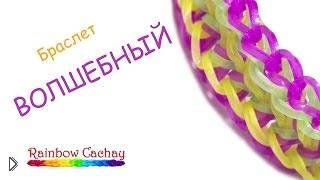Смотреть онлайн Плетение простого браслета из резинок