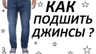 Смотреть онлайн Подшить джинсы своими руками