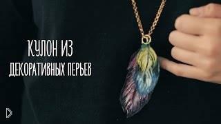 Смотреть онлайн Делаем оригинальный кулон из декоративных перьев