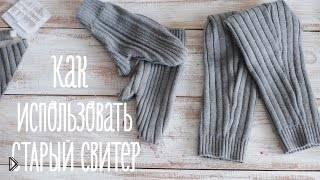 Смотреть онлайн Варежки и гетры из старого свитера