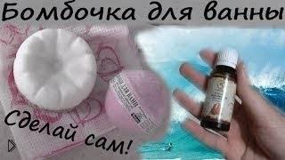Смотреть онлайн Делаем своими руками бомбочку для ванны
