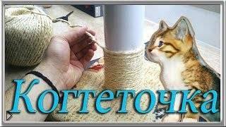 Смотреть онлайн Когтеточка для кота своими руками