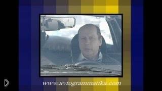 Смотреть онлайн Как правильно трогаться в горку на машине