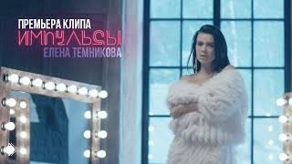 Смотреть онлайн Клип: Елена Темникова - Импульсы