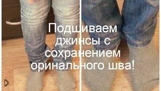 Смотреть онлайн Как подшить джинсы сохраняя оригинальный шов