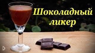 Смотреть онлайн Рецепт приготовления шоколадного ликера в домашних условиях