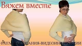 Смотреть онлайн Простая шарф-кофта своими руками, вяжем спицами