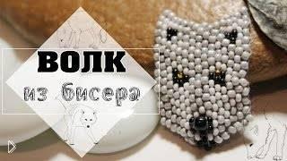 Смотреть онлайн Урок плетения волка из бисера кирпичным плетением