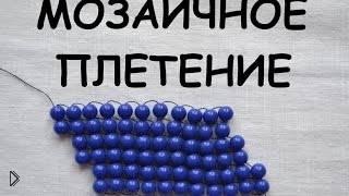 Смотреть онлайн Бисероплетение: мозаичное плетение бисером