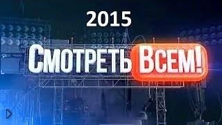 Смотреть всем: Выпуск 19.11.2015 - Видео онлайн