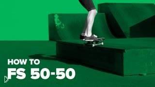 Смотреть онлайн Трюк fs 50-50 делаем на скейтборде