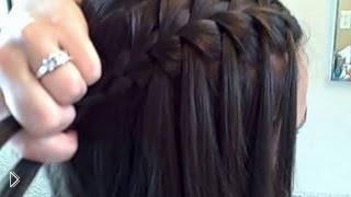 Как плести красивую косу Водопад - Видео онлайн