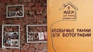 Смотреть онлайн Декорируем стену: делаем необычные рамки для фото