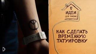 Смотреть онлайн Способ сделать временную татуировку в домашних условиях