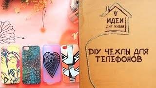 Смотреть онлайн Как разукрасить чехол для телефона своими руками