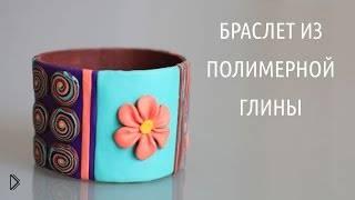 Смотреть онлайн Лепим оригинальный браслет из пластики